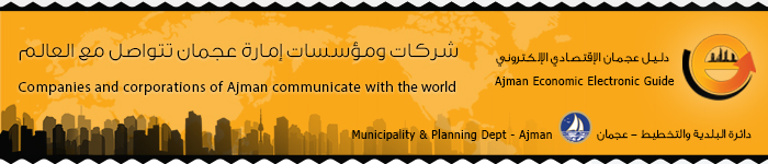 Ajman Economic Electronic Guide